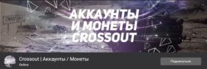 Вк с Crossout