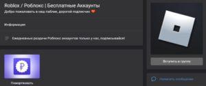 бесплатные аккаунты roblox