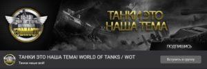 Аккаунты беслатно world of tanks