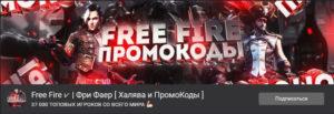 фри фаер аккаунты бесплатно
