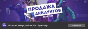 Free fire аккаунты бесплатно