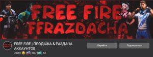 аккаунты бесплатно free fire