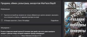 аккаунты варфейс бесплатно