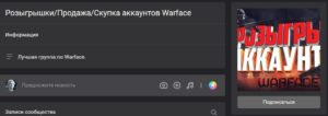 раздача аккаунтов варфейс
