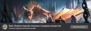 аккаунты raid shadow legends бесплатно